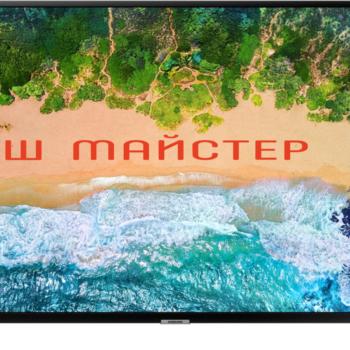 ремонт телевізорів Луцьк