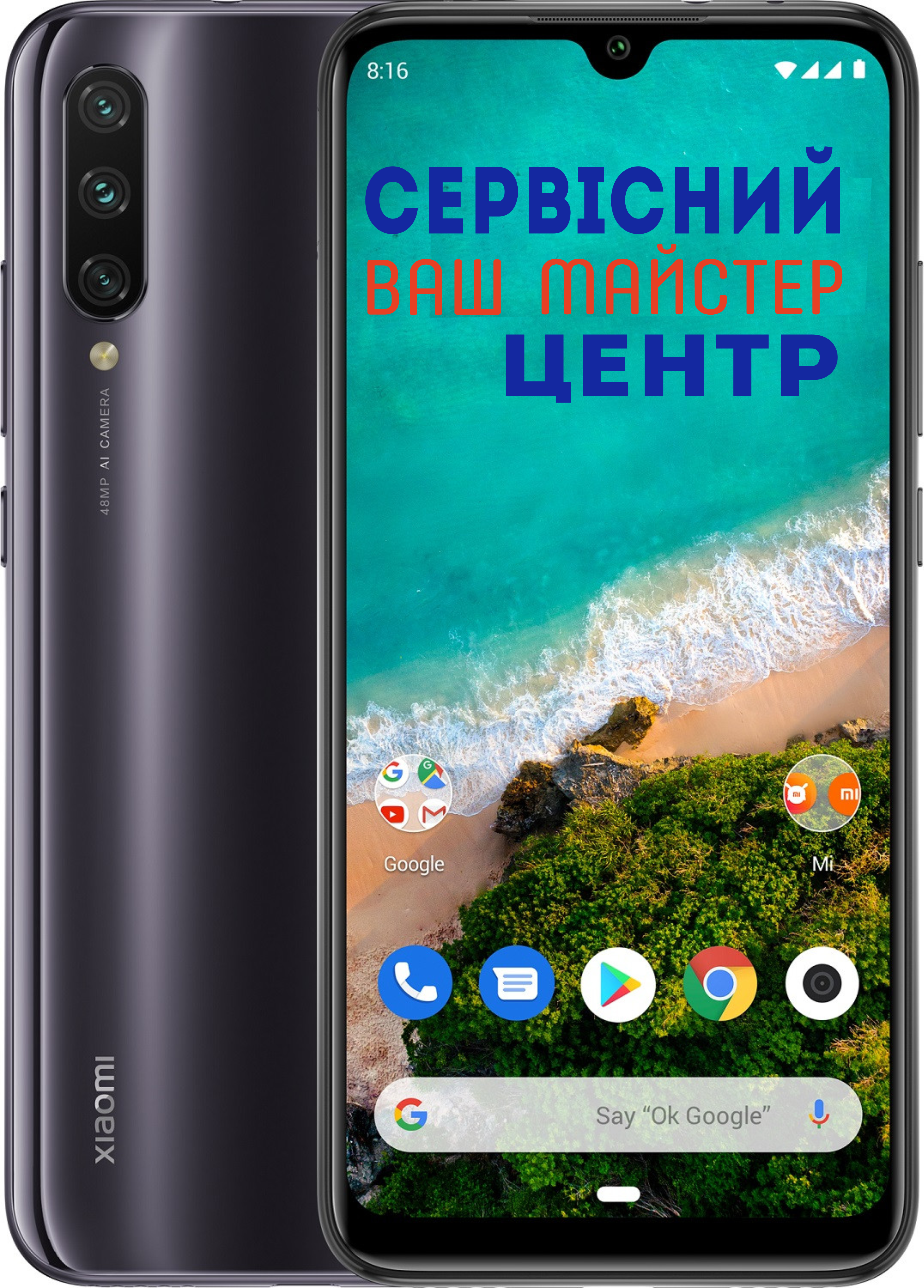 Ремонт смартфонів Луцьк
